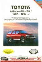 TOYOTA HILUX SURF / 4RUNNER 1987-1998 Пособие по ремонту и эксплуатации