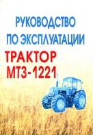 Тракторы МТЗ-1221 Беларусь Руководство по эксплуатации