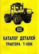 Тракторы Т-150К Каталог запчастей