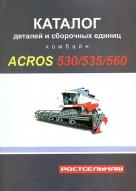 Комбайн Acros 530 / 535 / 560 Каталог запчастей