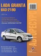VAZ LADA GRANTA с 2011 Пособие по ремонту и эксплуатации + каталог запчастей