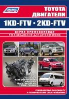 Двигатели Toyota 1KD-FTV, 2KD-FTV