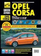 OPEL CORSA с 2006 бензин Руководство по ремонту в фотографиях
