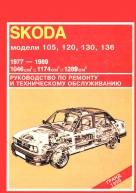 Skoda 105, 120, 130, 136 1977-1989 гг Книга по ремонту и техобслуживанию