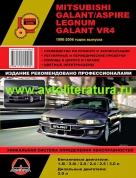 MITSUBISHI GALANT / GALANT VR4 1996-2006 бензин / дизель Пособие по ремонту и эксплуатации