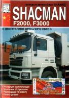 SHACMAN (F2000 F3000) Пособие по ремонту + Каталог деталей