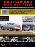 БОГДАН 2110, БОГДАН 2111, БОГДАН 2112 бензин Руководство по ремонту и эксплуатации цветное