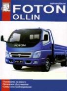 FOTON OLLIN Руководство по ремонту и эксплуатации