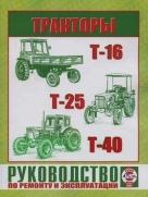 Профессиональный ремонт кузовов, кабин и рам автотранспортных средств. Учебное пособие