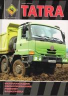 TATRA 815 Пособие по ремонту и техническому обслуживанию