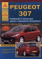 PEUGEOT 307 2001-2005 и 2005-2008 бензин / дизель Инструкция по ремонту и техническому обслуживанию