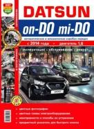 DATSUN on-DO с 2014 Цветное пособие по ремонту и техобслуживанию