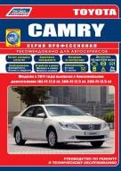 TOYOTA CAMRY с 2011 бензин Руководство по ремонту и эксплуатации