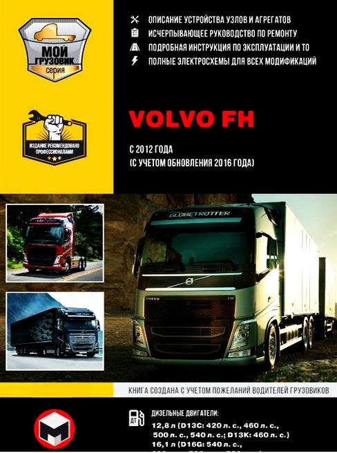 Книга по ремонту Volvo FH