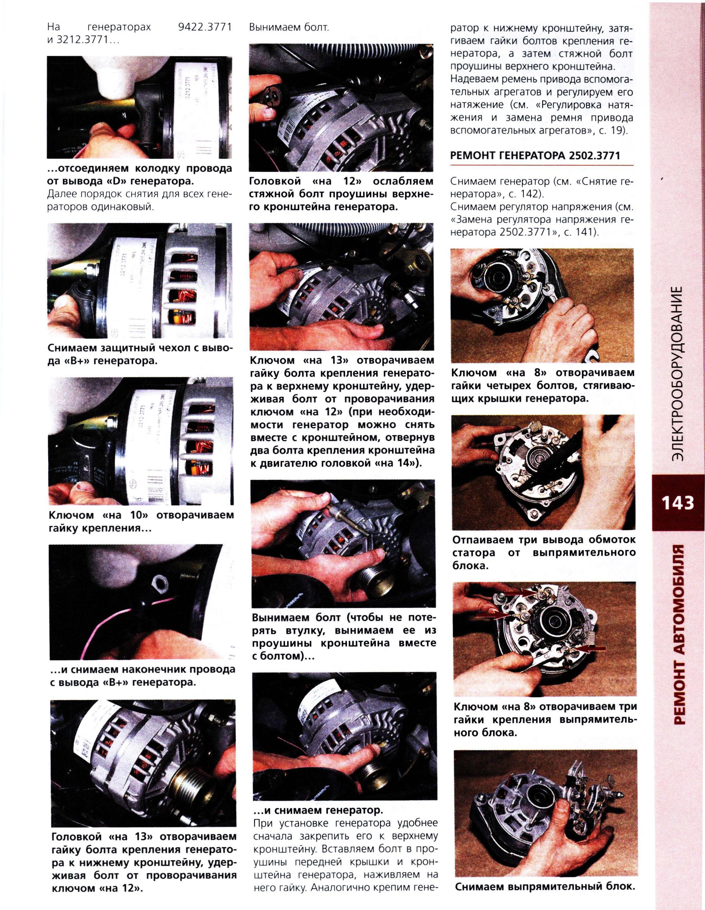 схема електрооборудования газ31105крайслер
