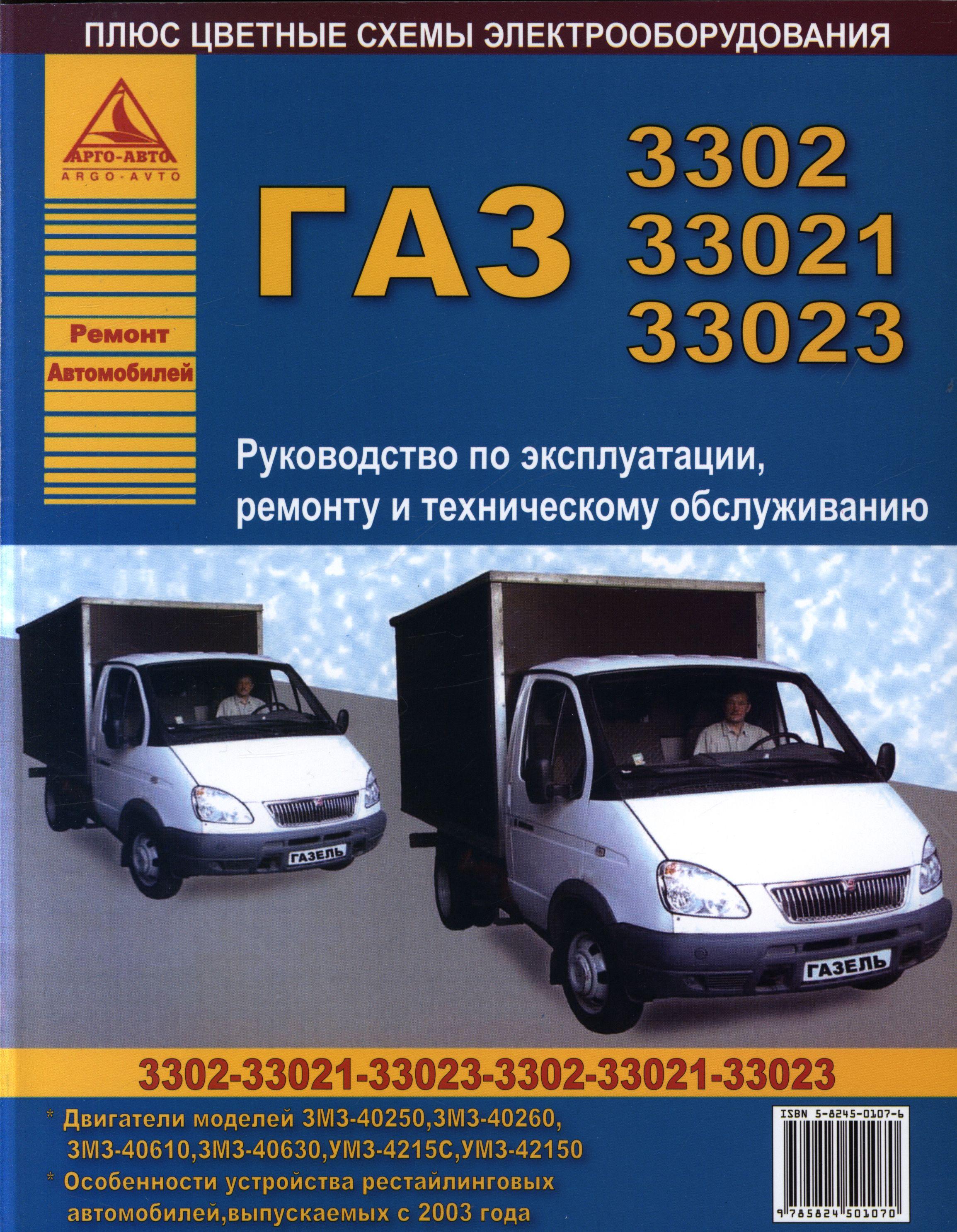 Руководство По Ремонту Газ-33021 Газ-2705 Газель