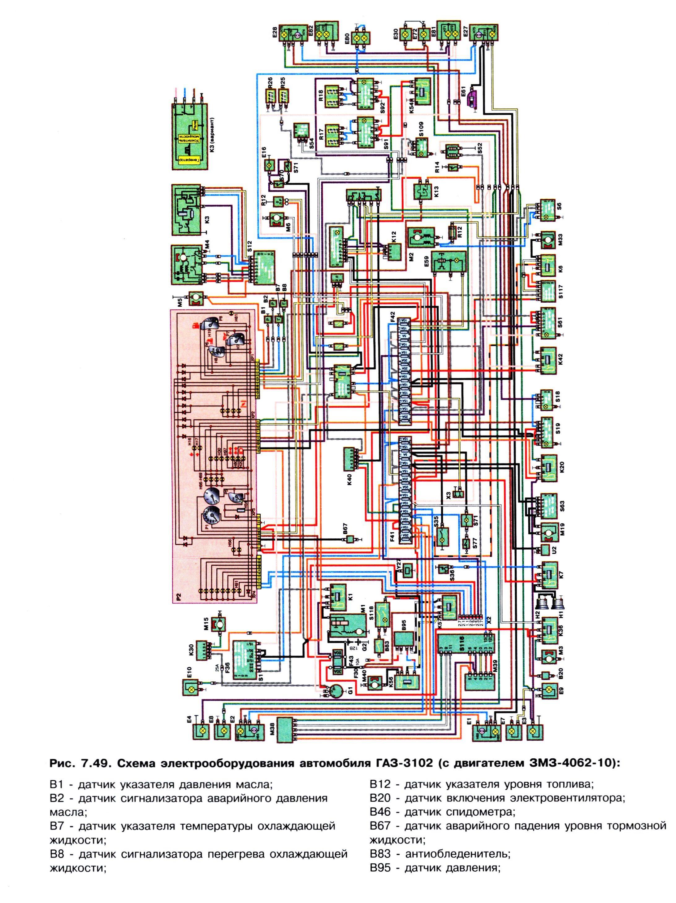 Газ 3102 схема освещения