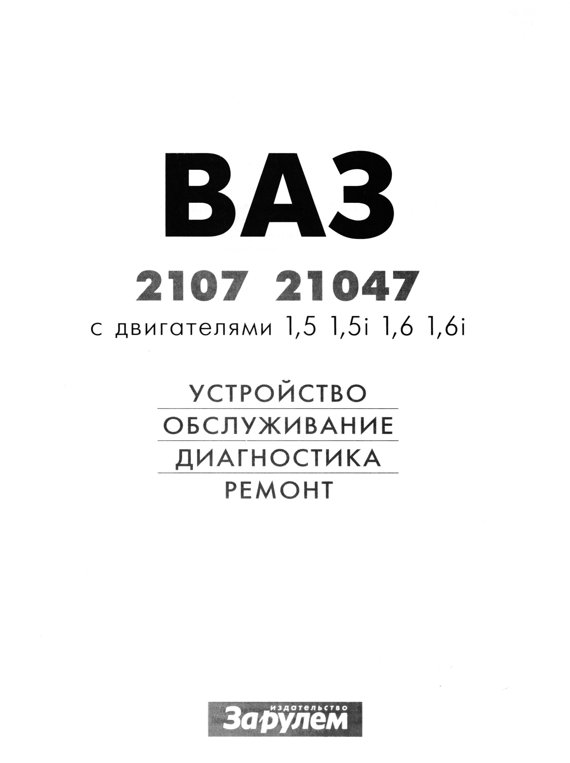 руководство по ремонту и техобслуживанию ваз 21213