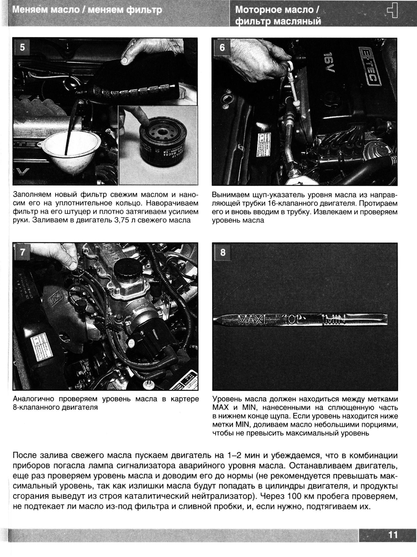 Руководство по замене расходников Daewoo Nexia - купить ...: http://avtoliteratura.ru/catalog/daewoo/daewoo-nexia/daewoo-nexia-do-2008-rashodniki.html