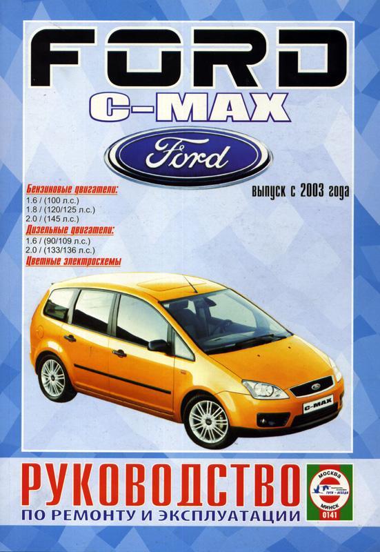 FORD FOCUS C-MAX с 2003 бензин