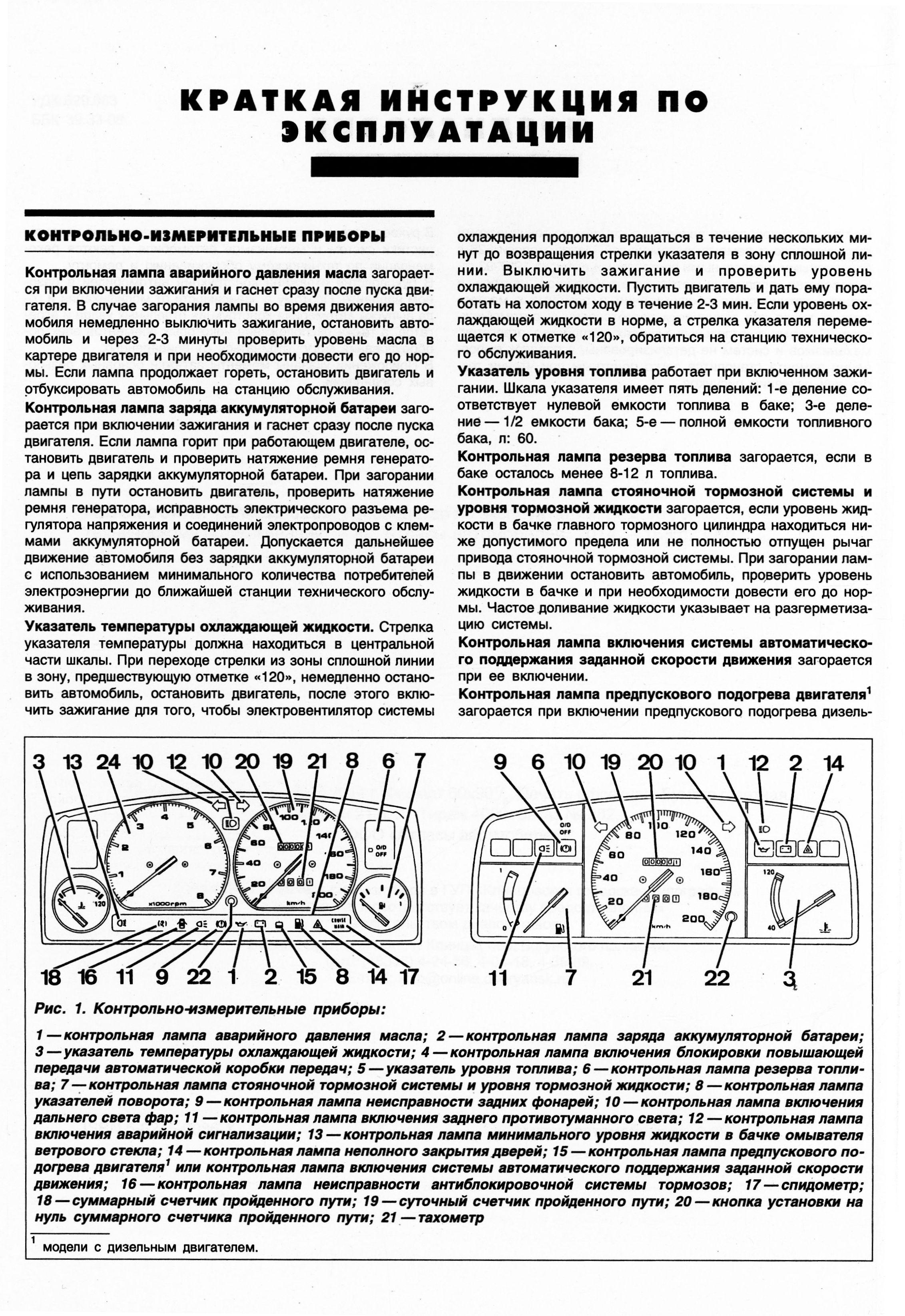 инструкцию по ремонту мазда примаси