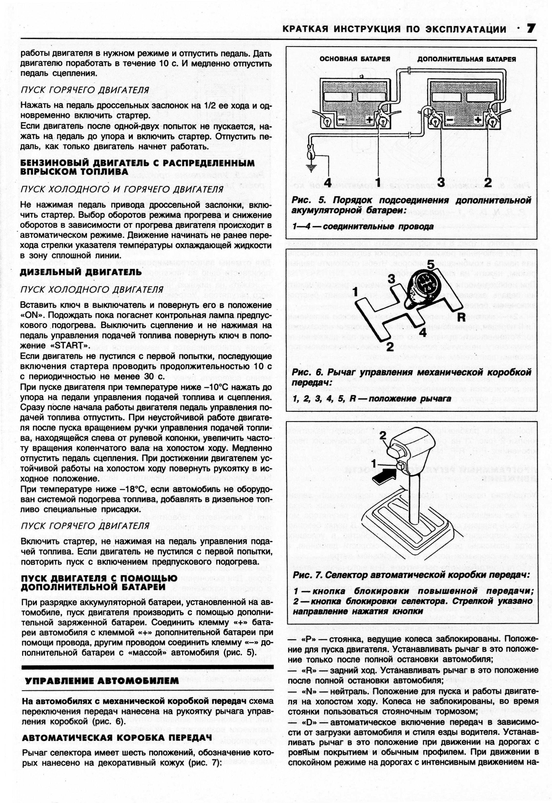 ИНСТРУКЦИЯ ПО ЭКСПЛУАТАЦИИ МАЗДА 626 СКАЧАТЬ БЕСПЛАТНО