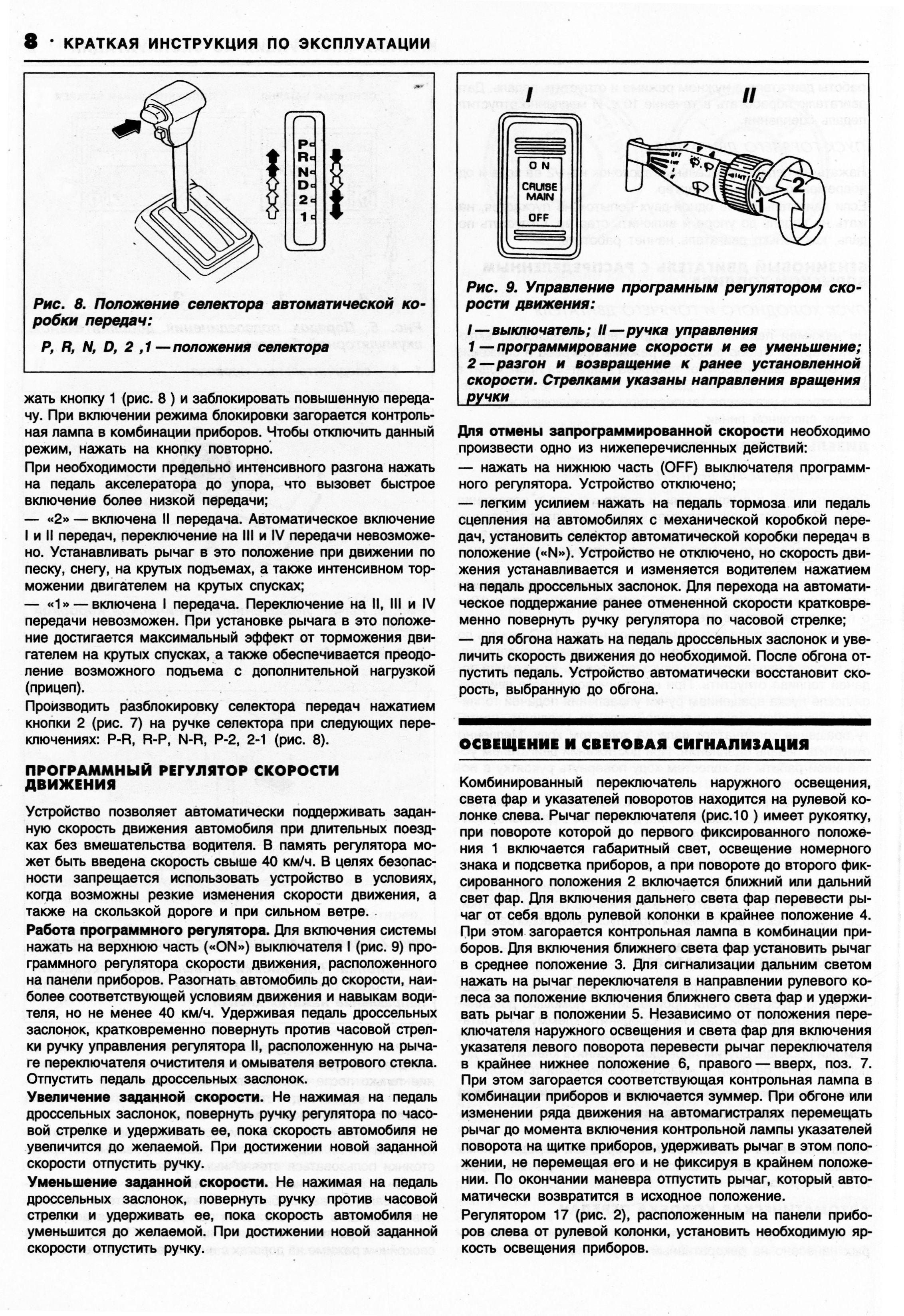 мазда бонго 1993 инструкция