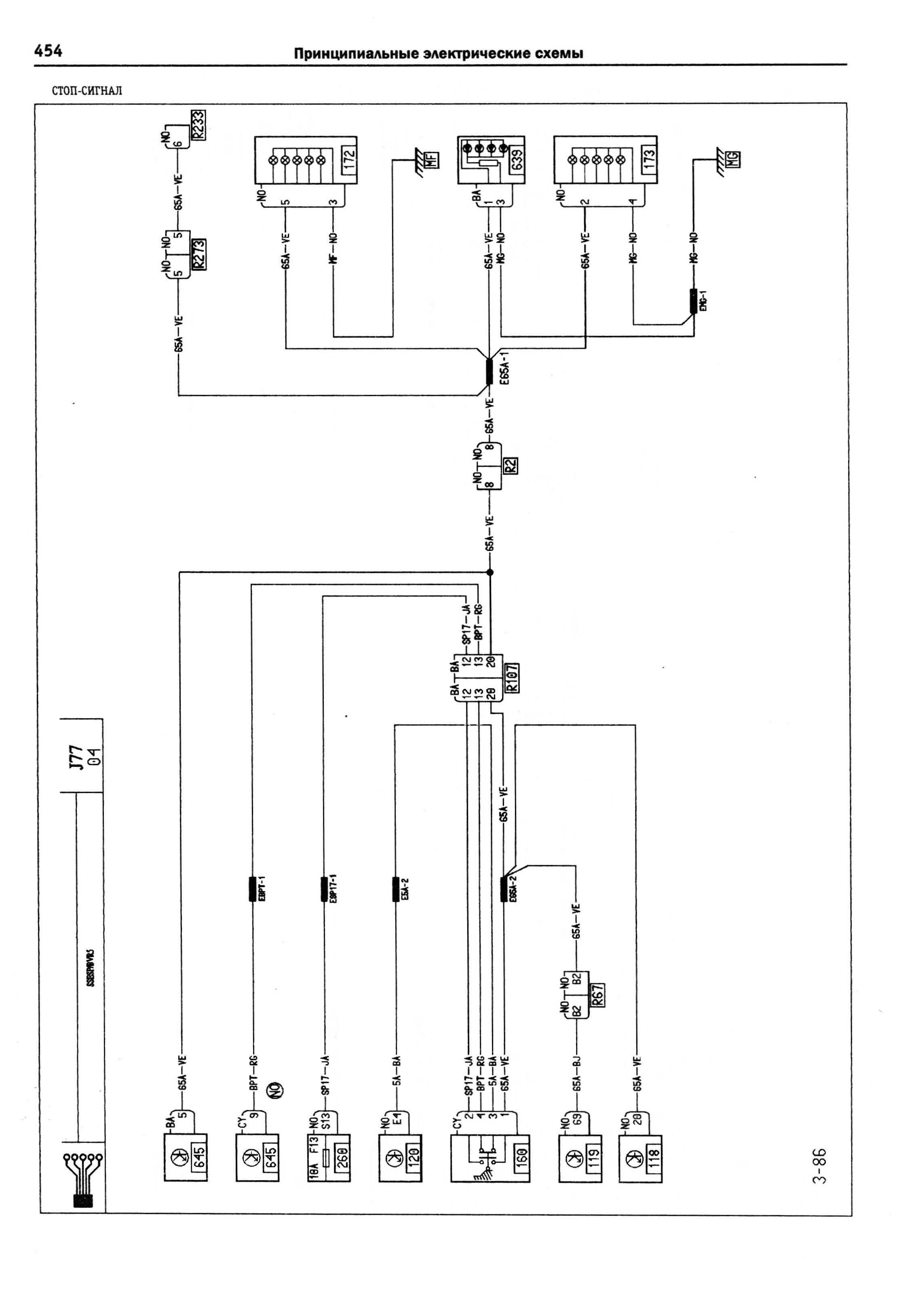 Звуковой сигнал Рено Логан не работает: причины пропажи звукв 67