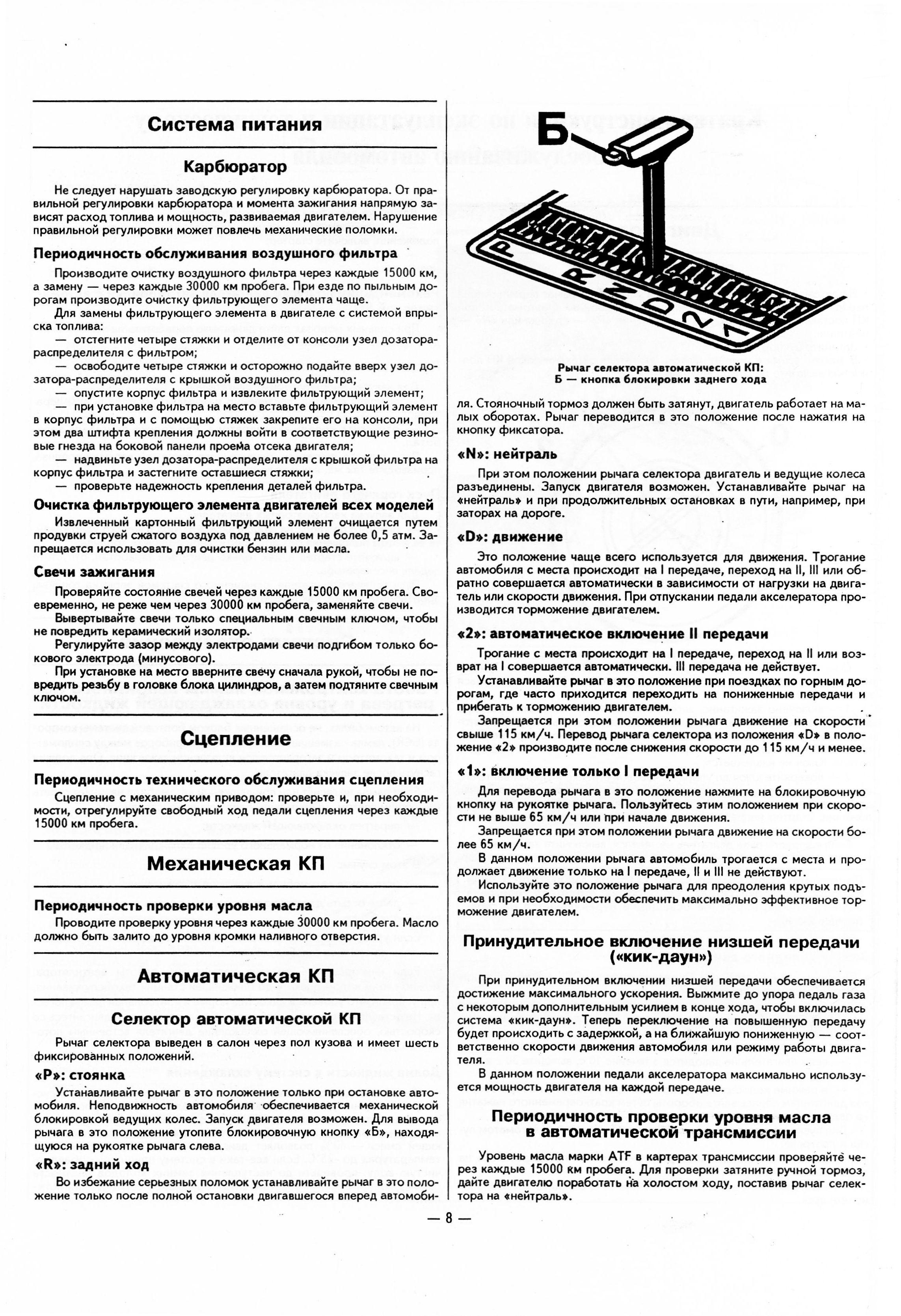 Ауди 100 Инструкция По Обслуживанию