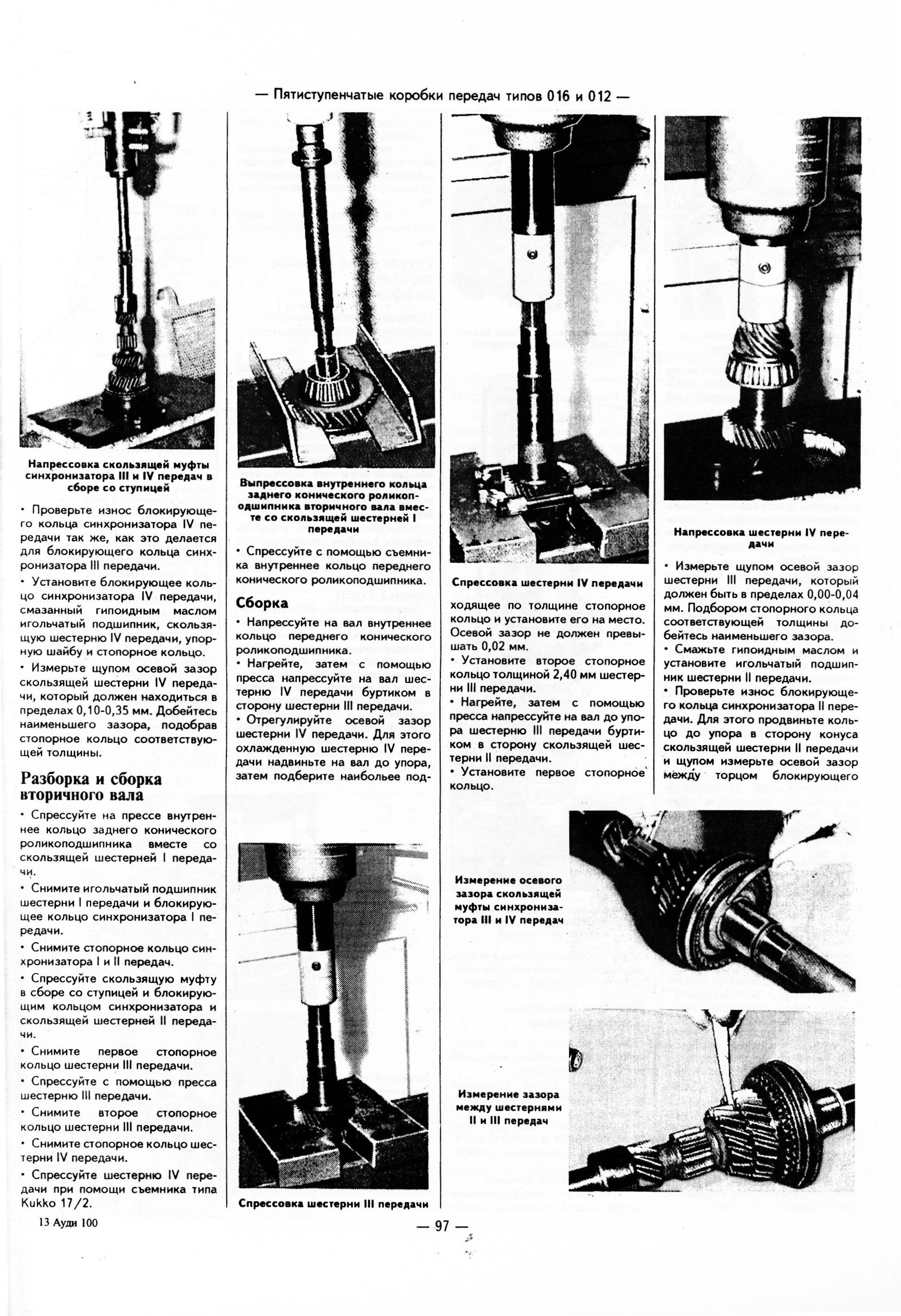 книга по эксплуатации и ремонту ауди 100 1983 года