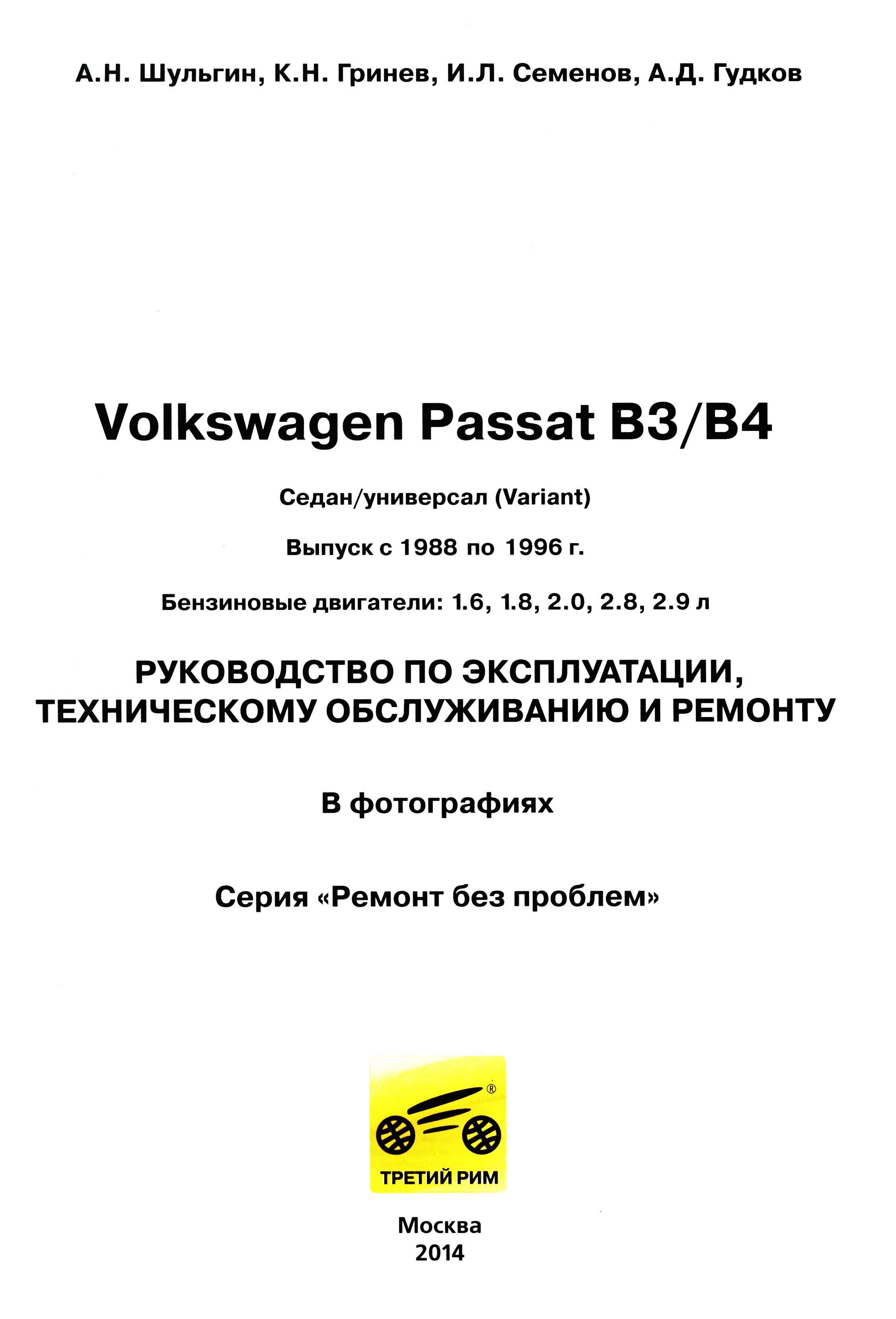 инструкция фольксваген пассат б3 1988