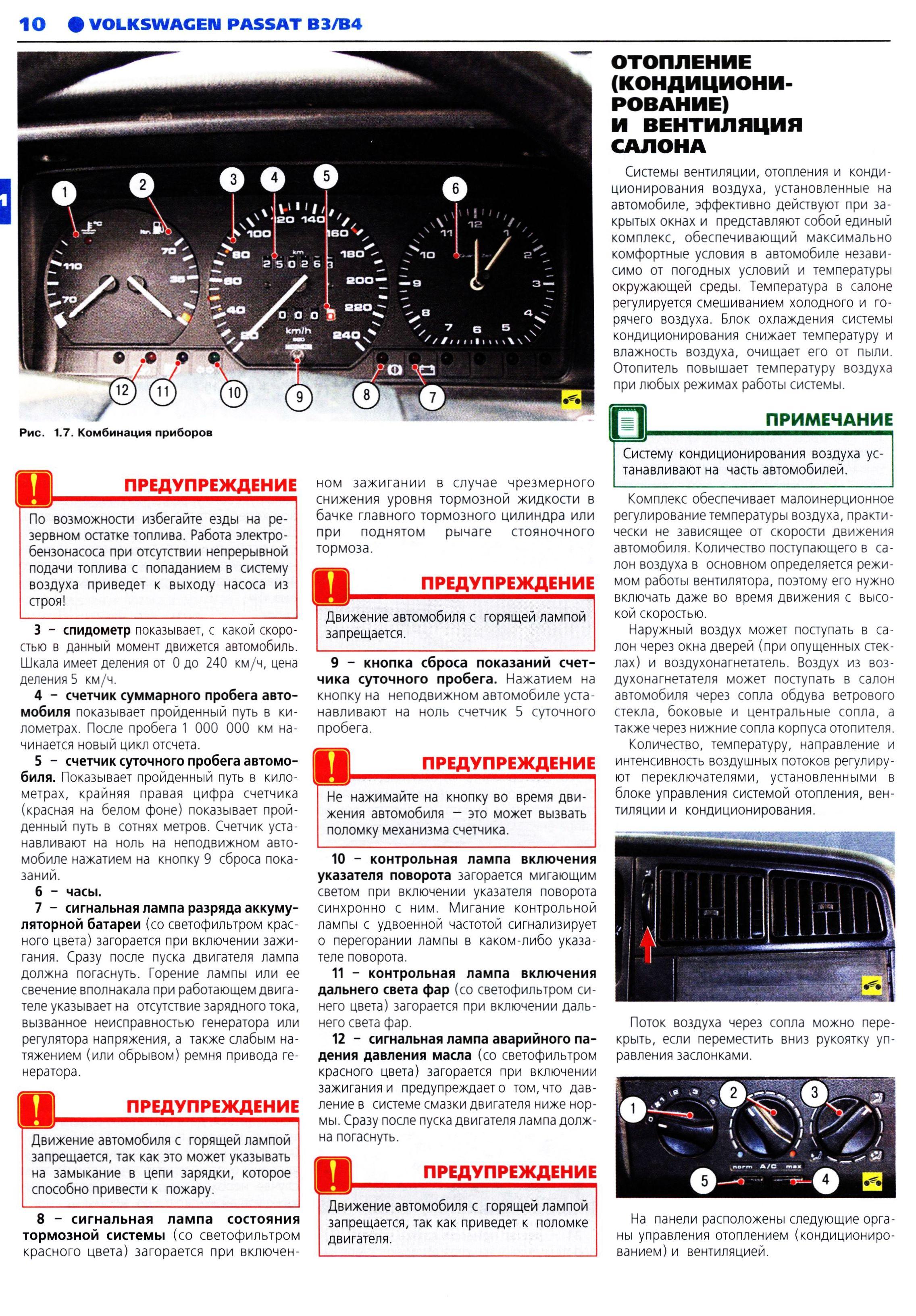 Руководство по ремонту и эксплуатации фольксваген пассат б4