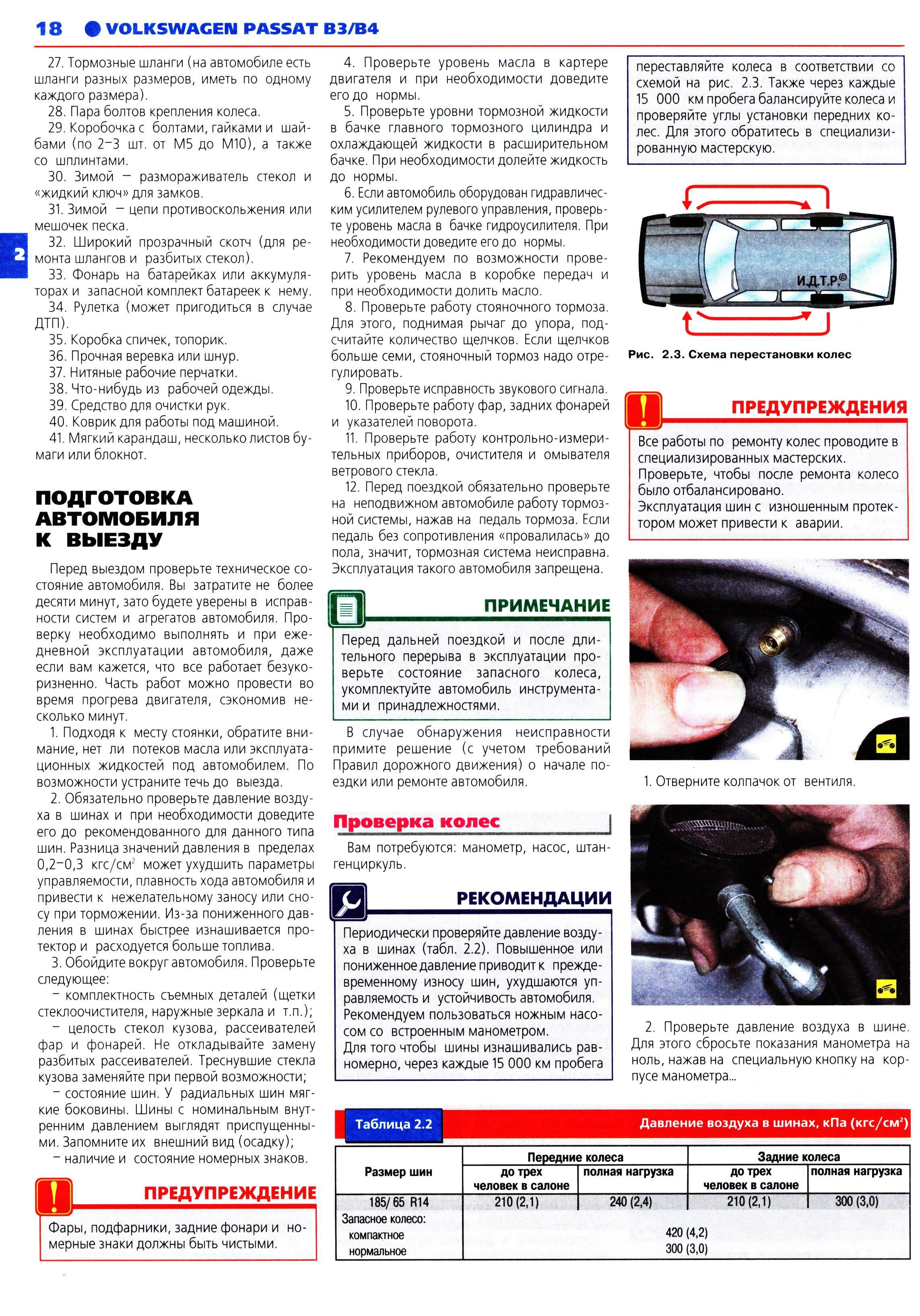 книга по ремонту и эксплуатации ситроен с5 с 2008 года