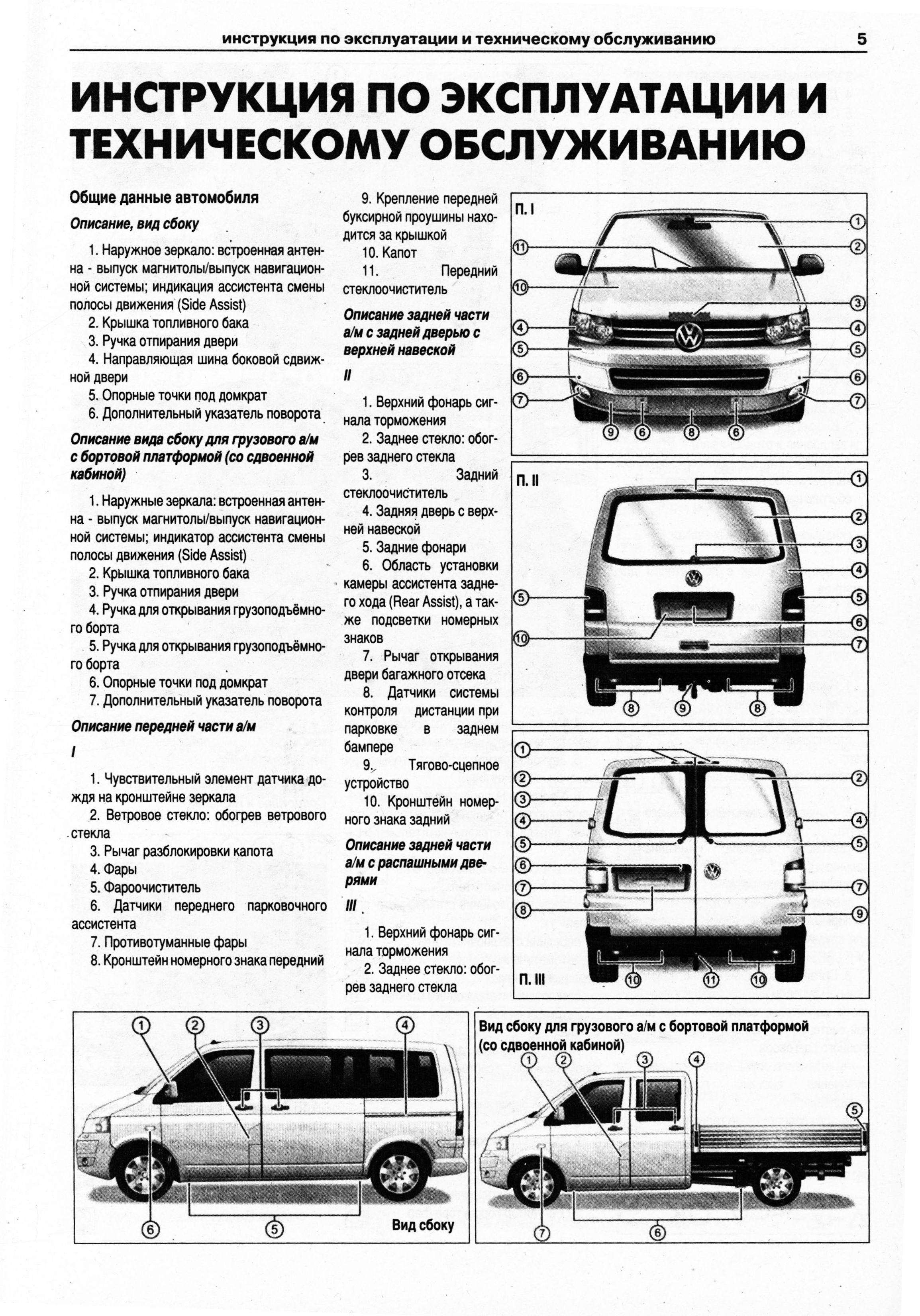 инструкция по ремонту и техобслуживанию volkswagen transporter