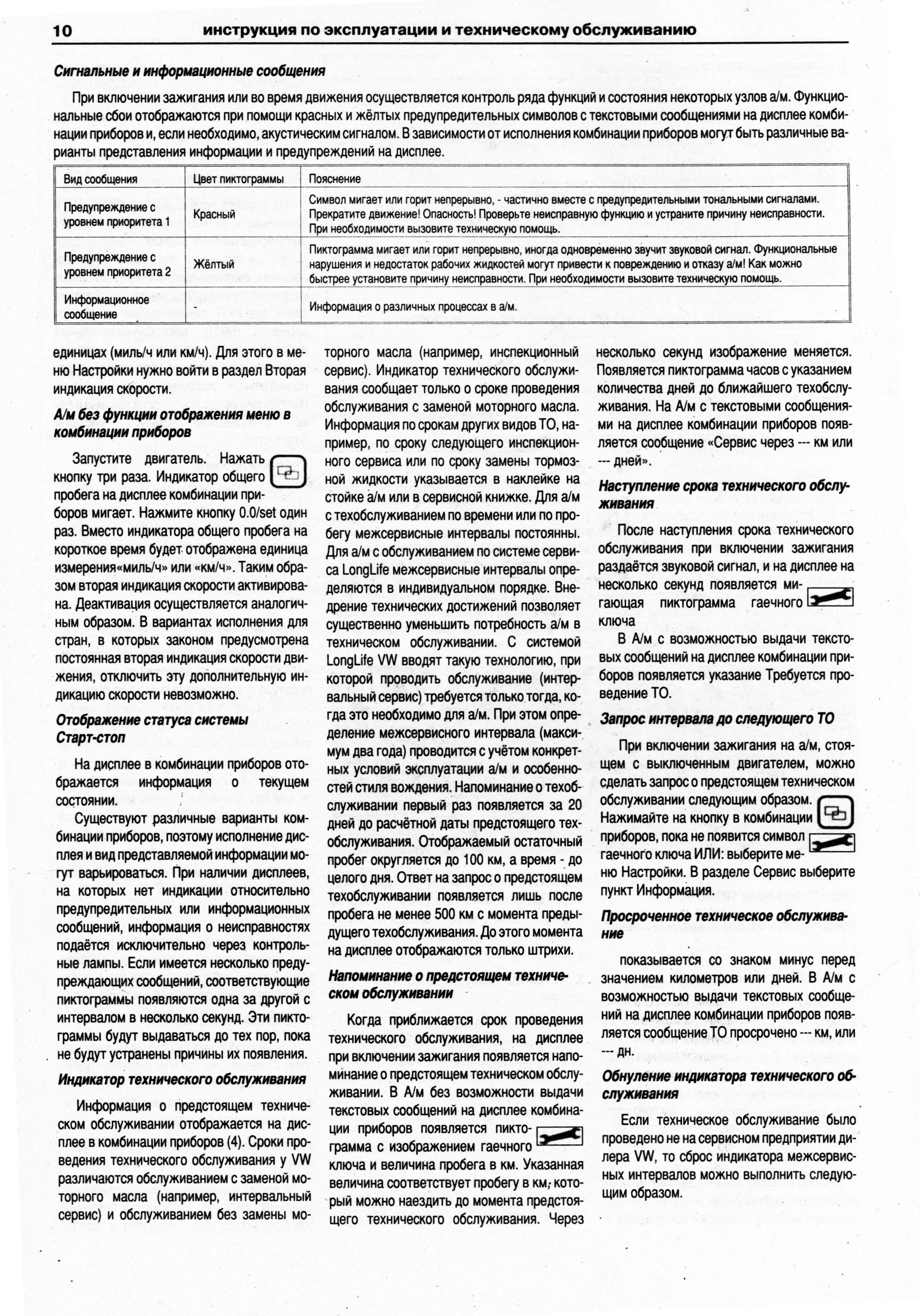 руководство по эксплуатации и ремонту фольксваген транспортер т5 скачать бесплатно