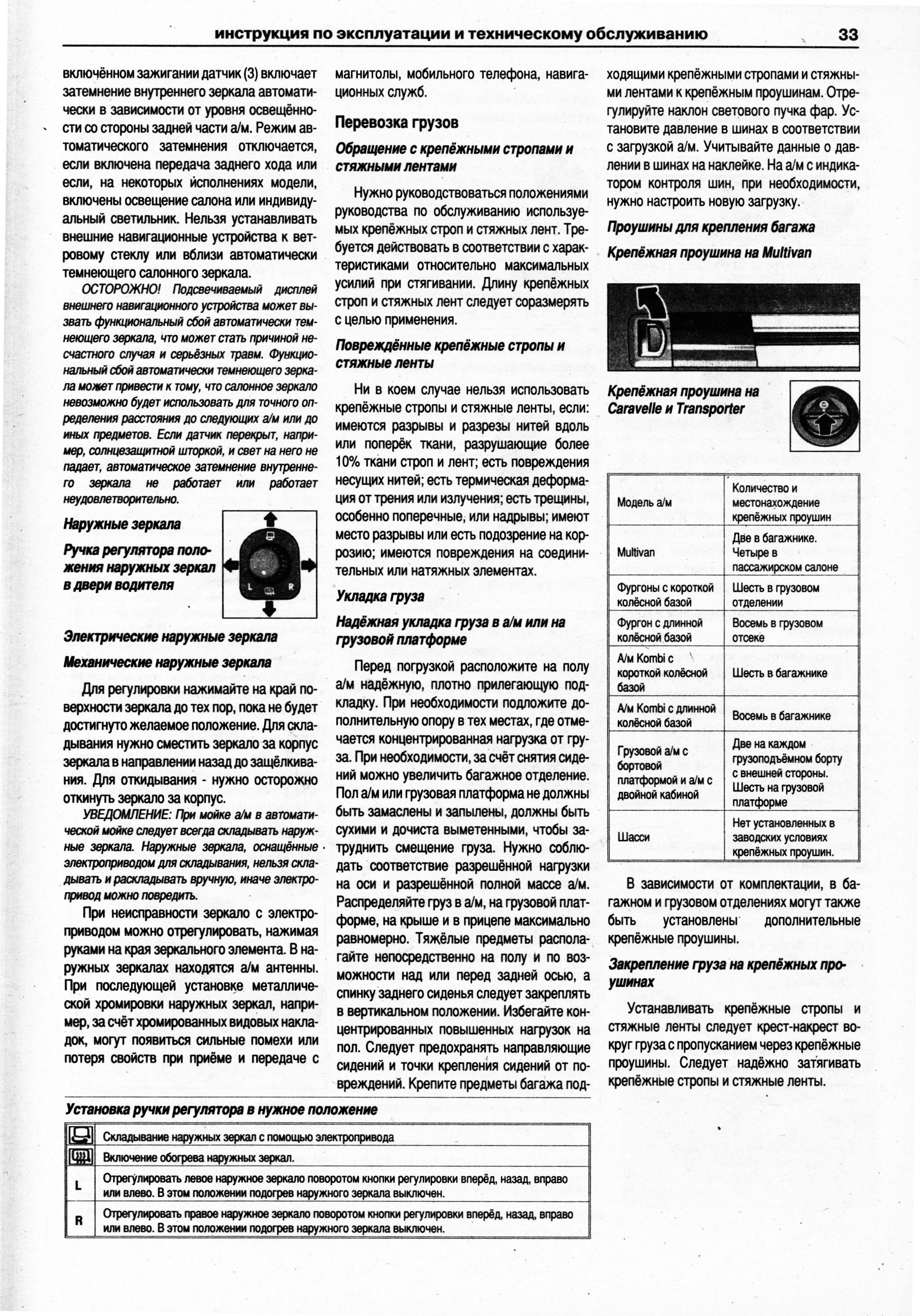 поло фольксваген ремонт и эксплуатация