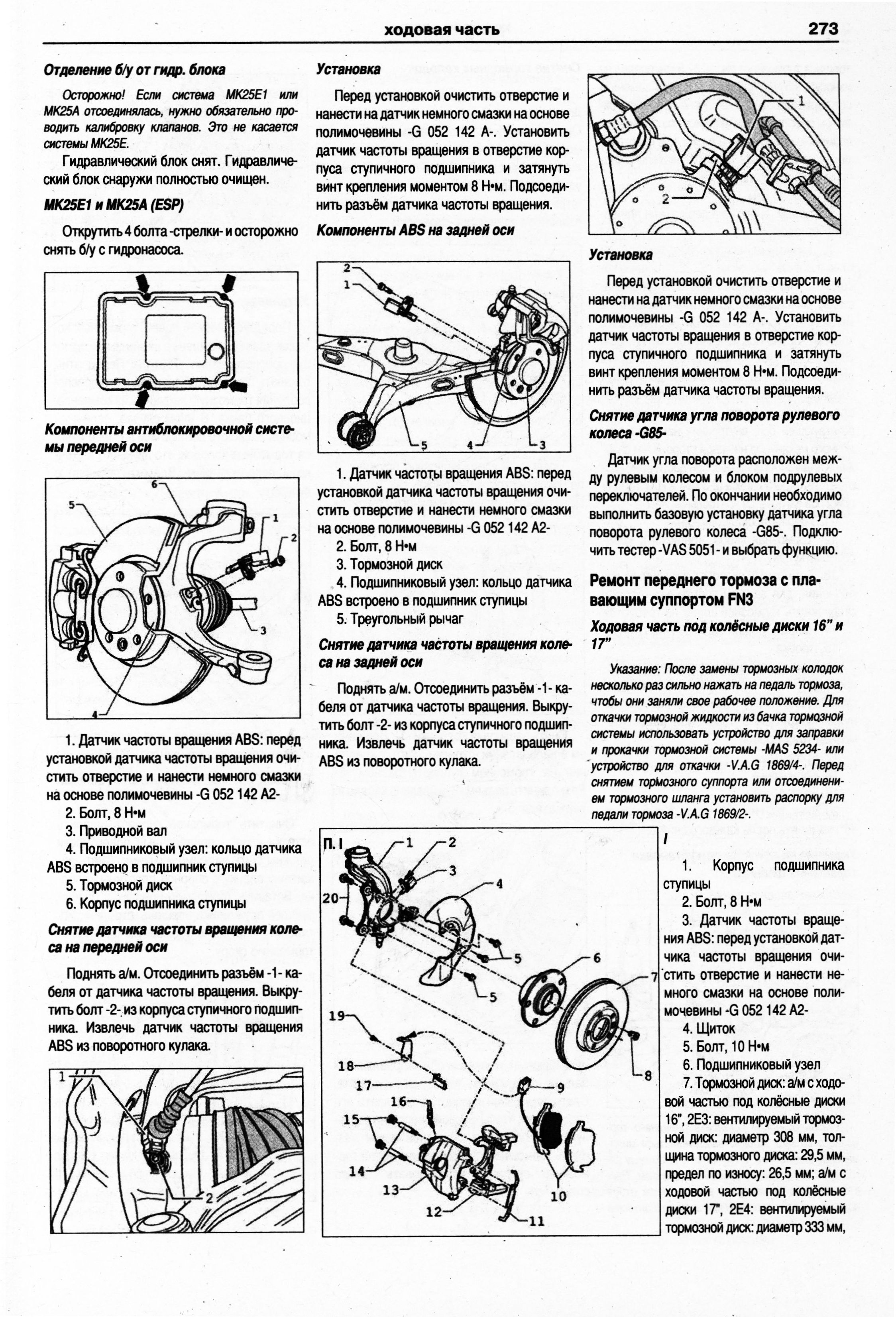 Инструкция По Ремонту Фольксваген Т5