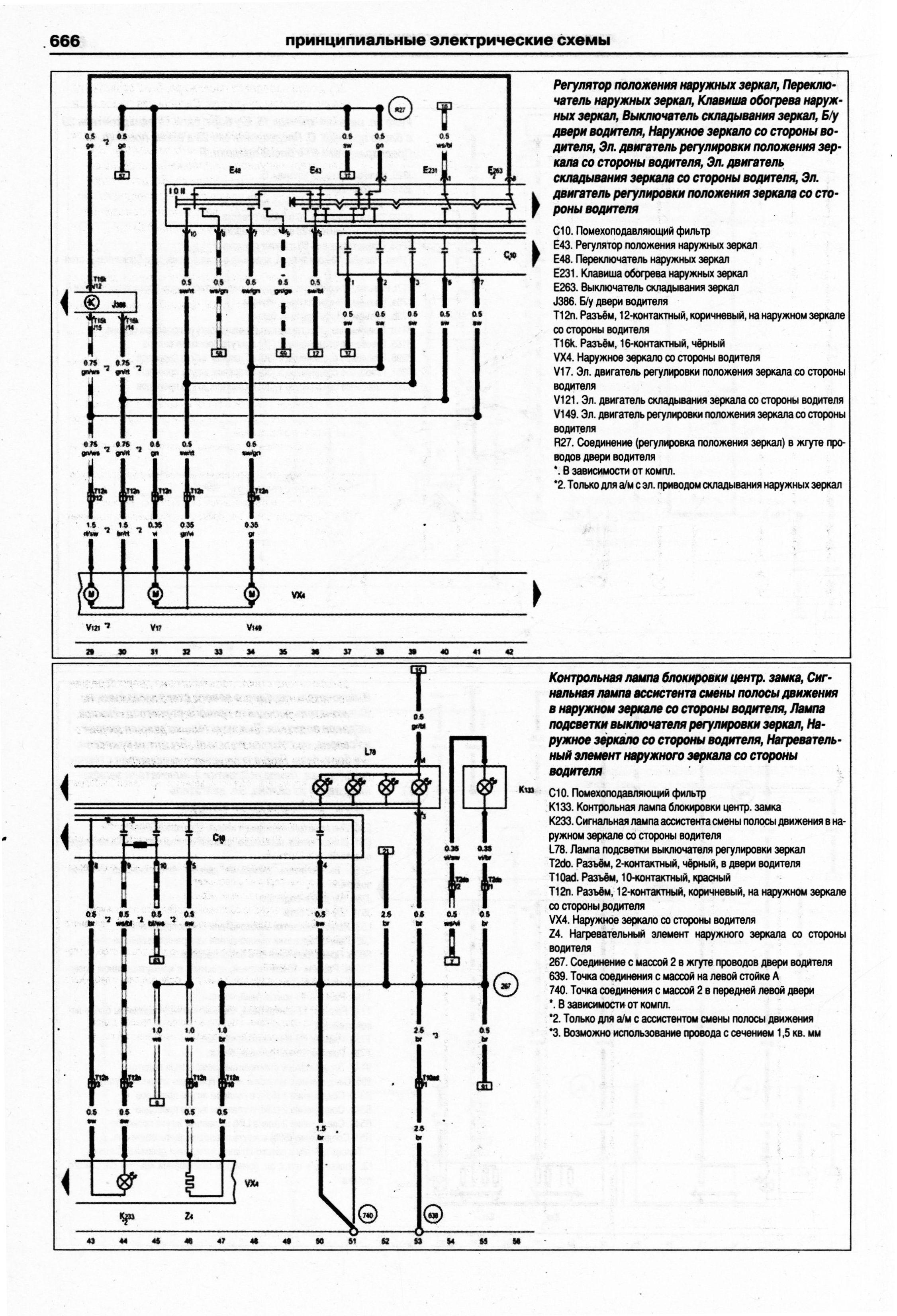 Т5 мультивен схема магнитолы