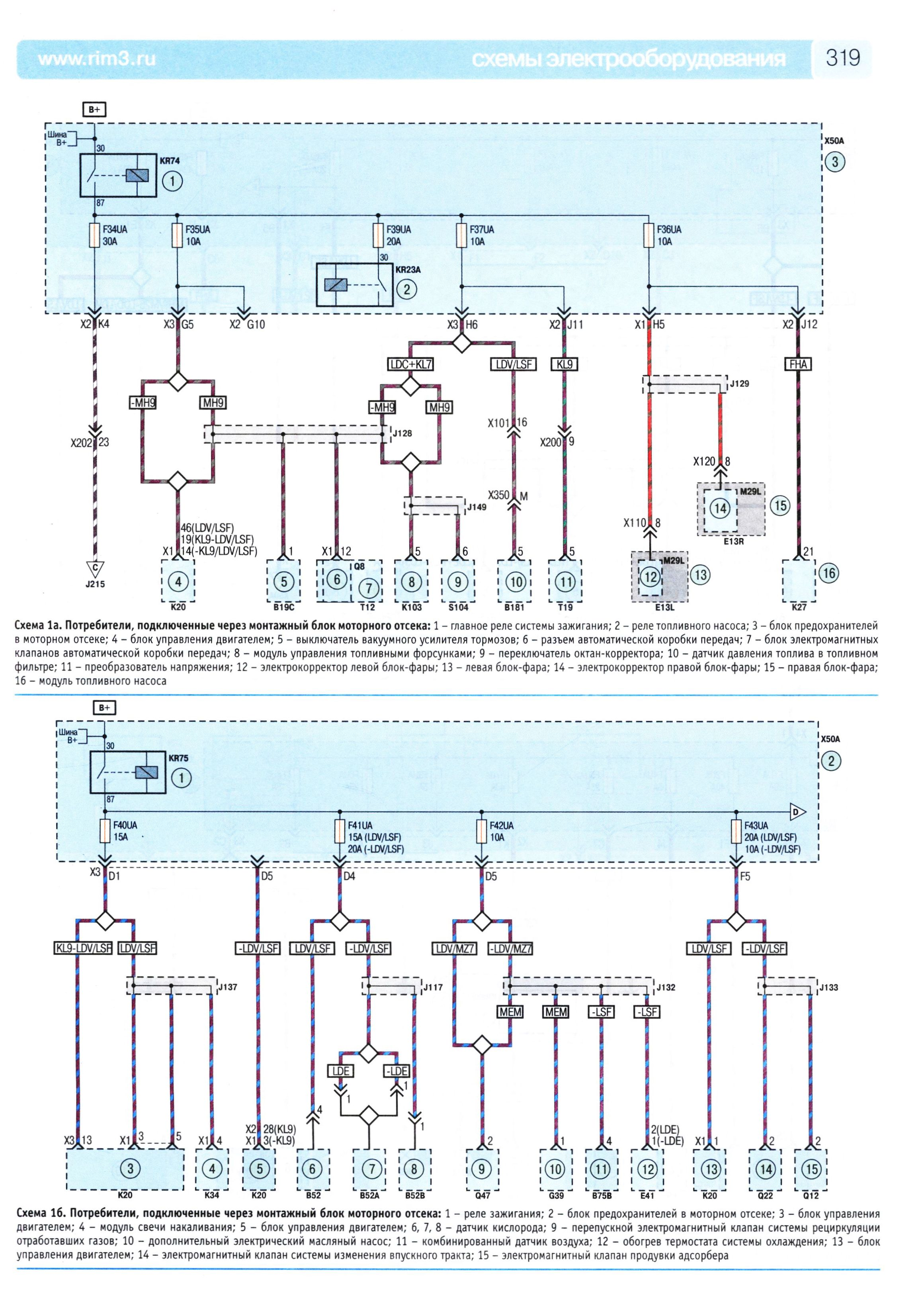 электро-схема авео