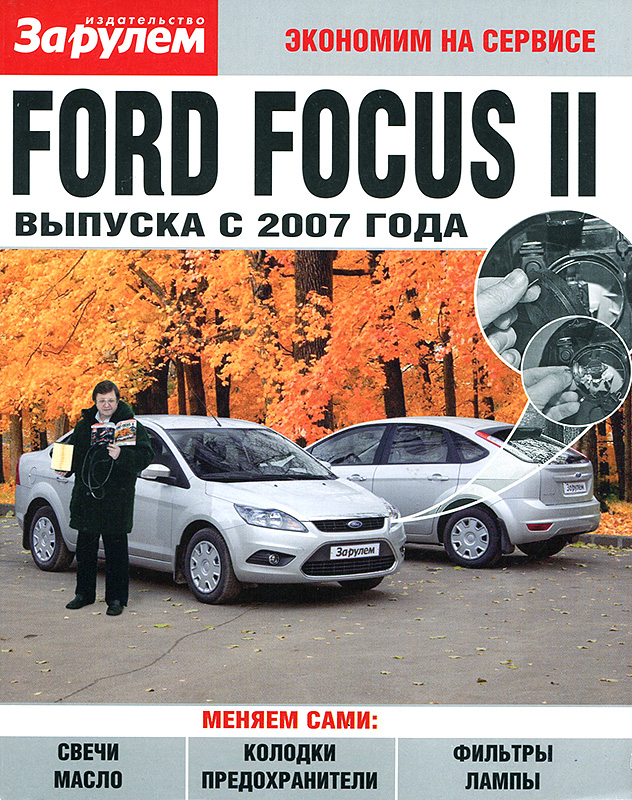 Инструкция по эксплуатации форд фокус 3 скачать бесплатно