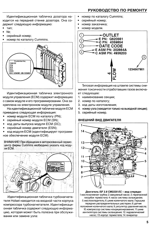 Инструкция по эксплуатации газель бизнес с двигателем cummins