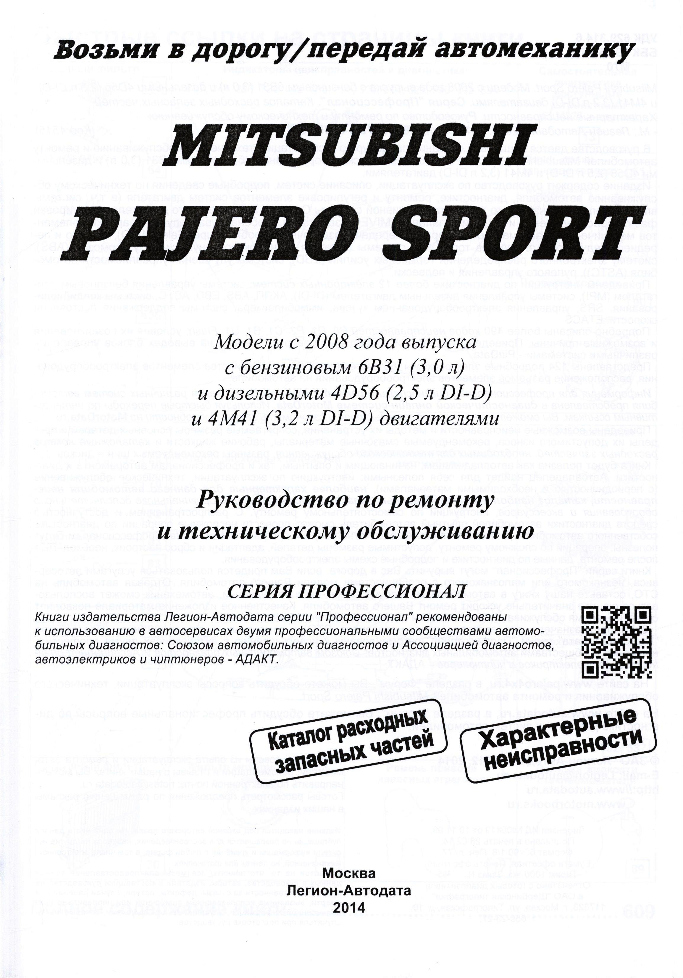 скачать руководство по ремонту мицубиси паджеро спорт 2008