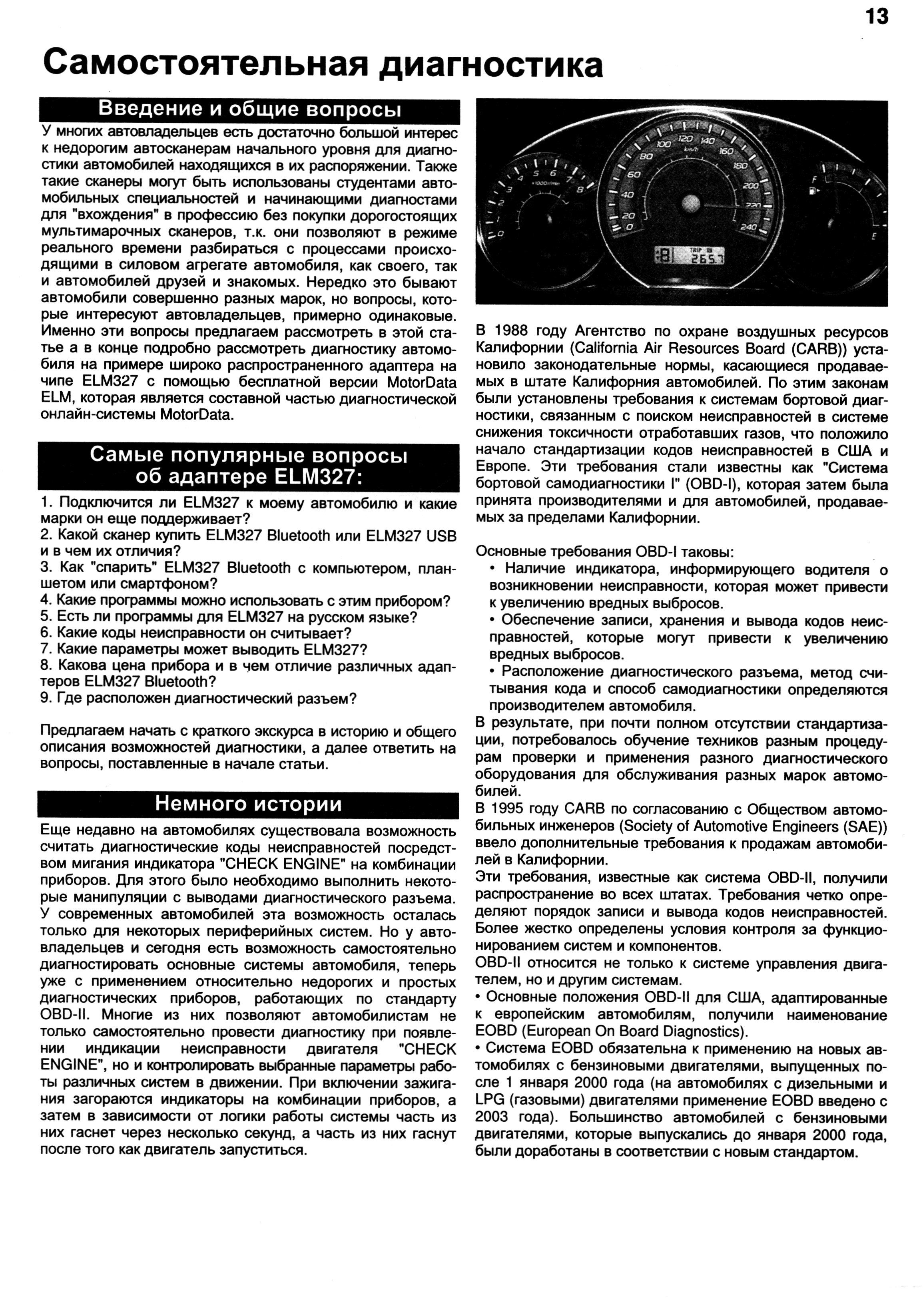 программа для диагностики митсубиси паджеро 3