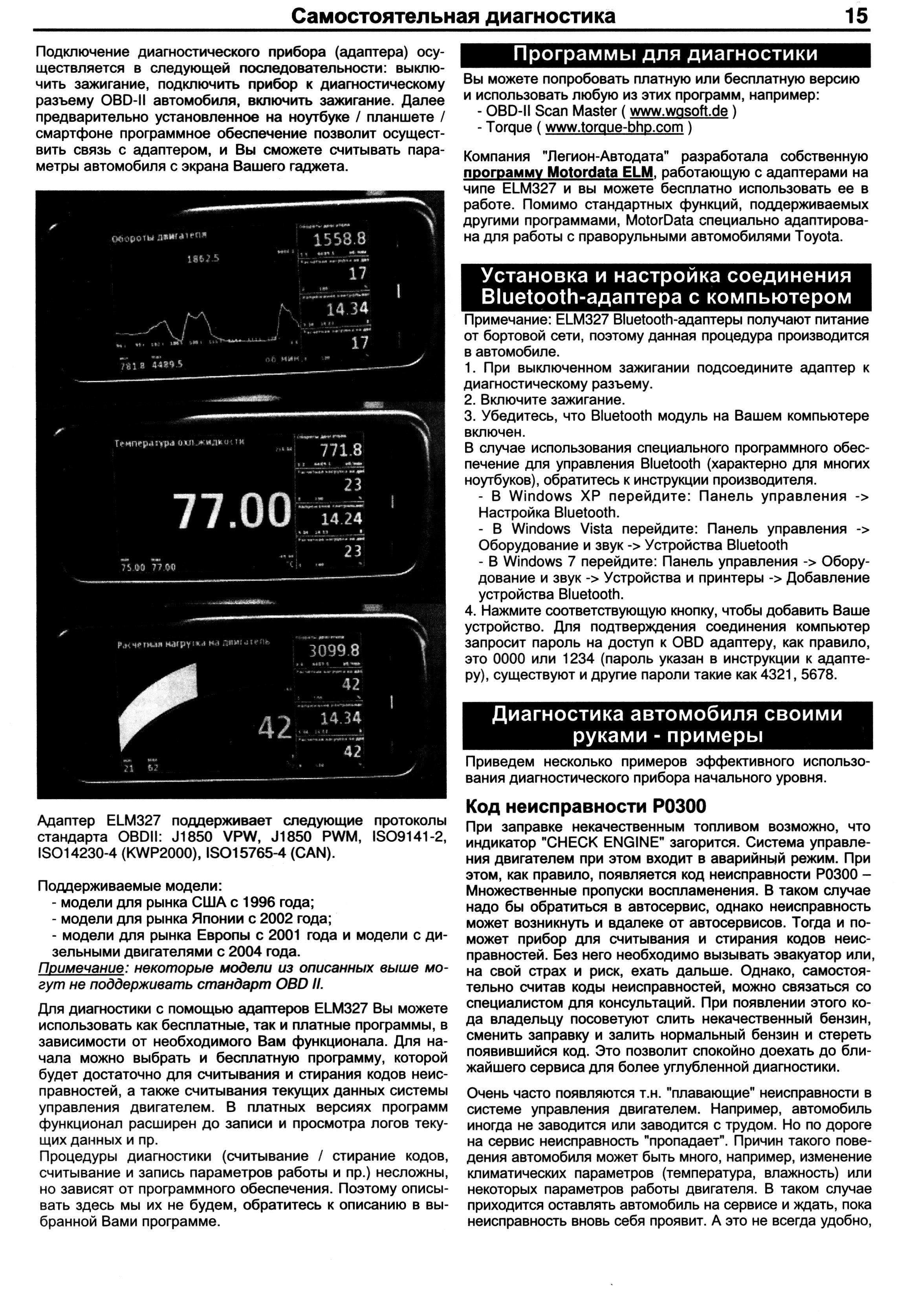 Инструкция по эксплуатации рено меган 3 дизель универсал на русском