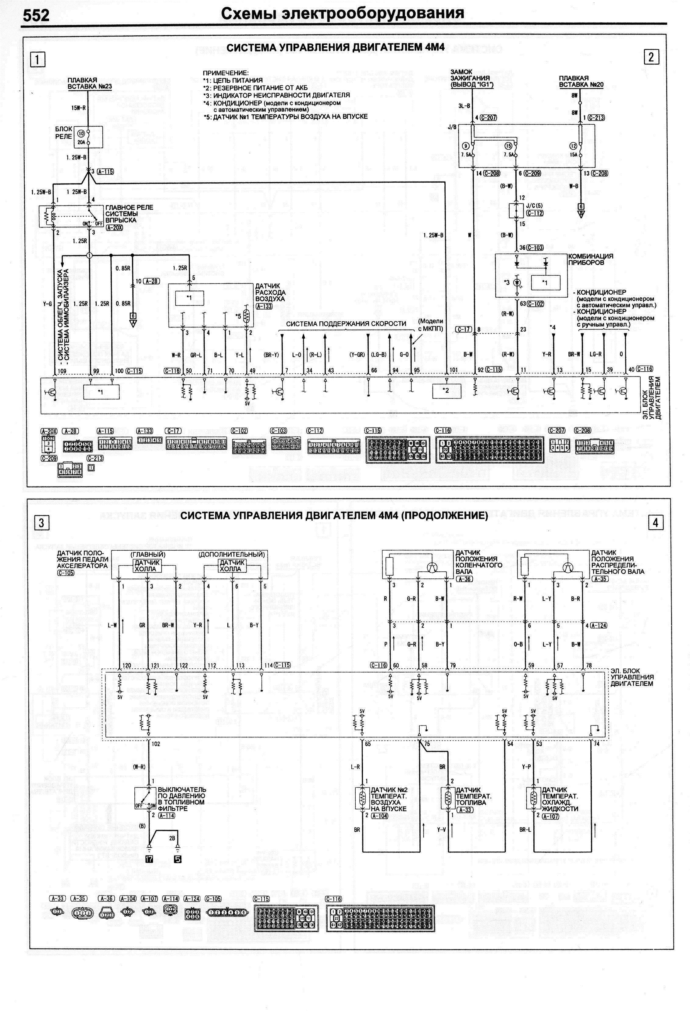 электрическая схема впрыска pajero iv v6 3000
