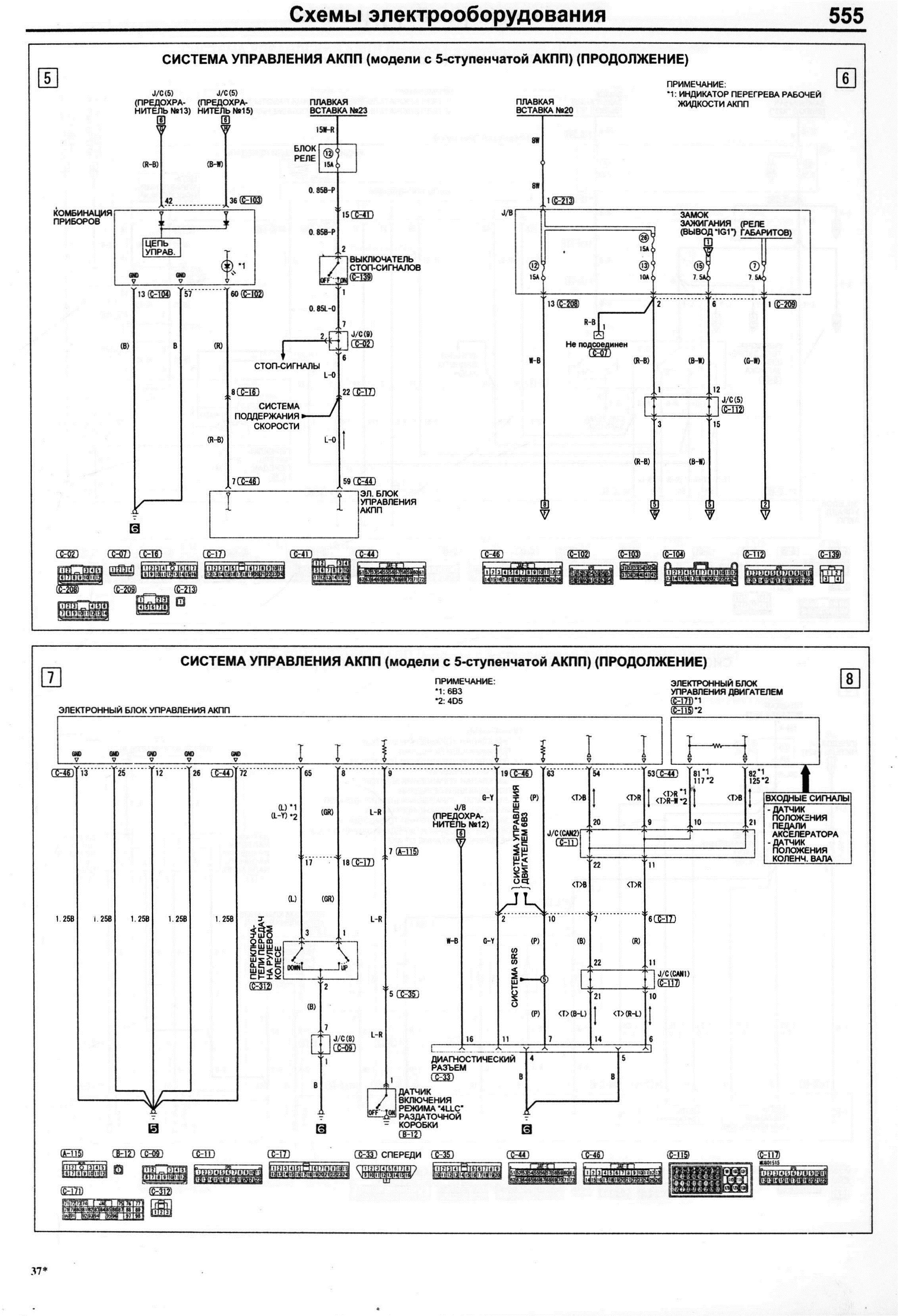 Паджеро спорт схема электропроводки
