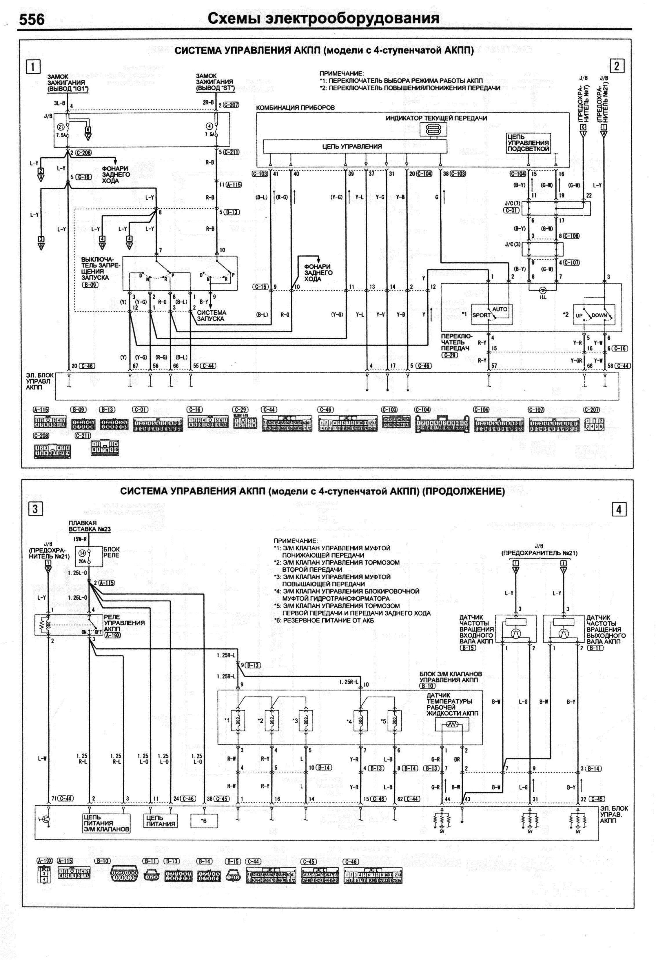 Паджеро 2 электрическая схема