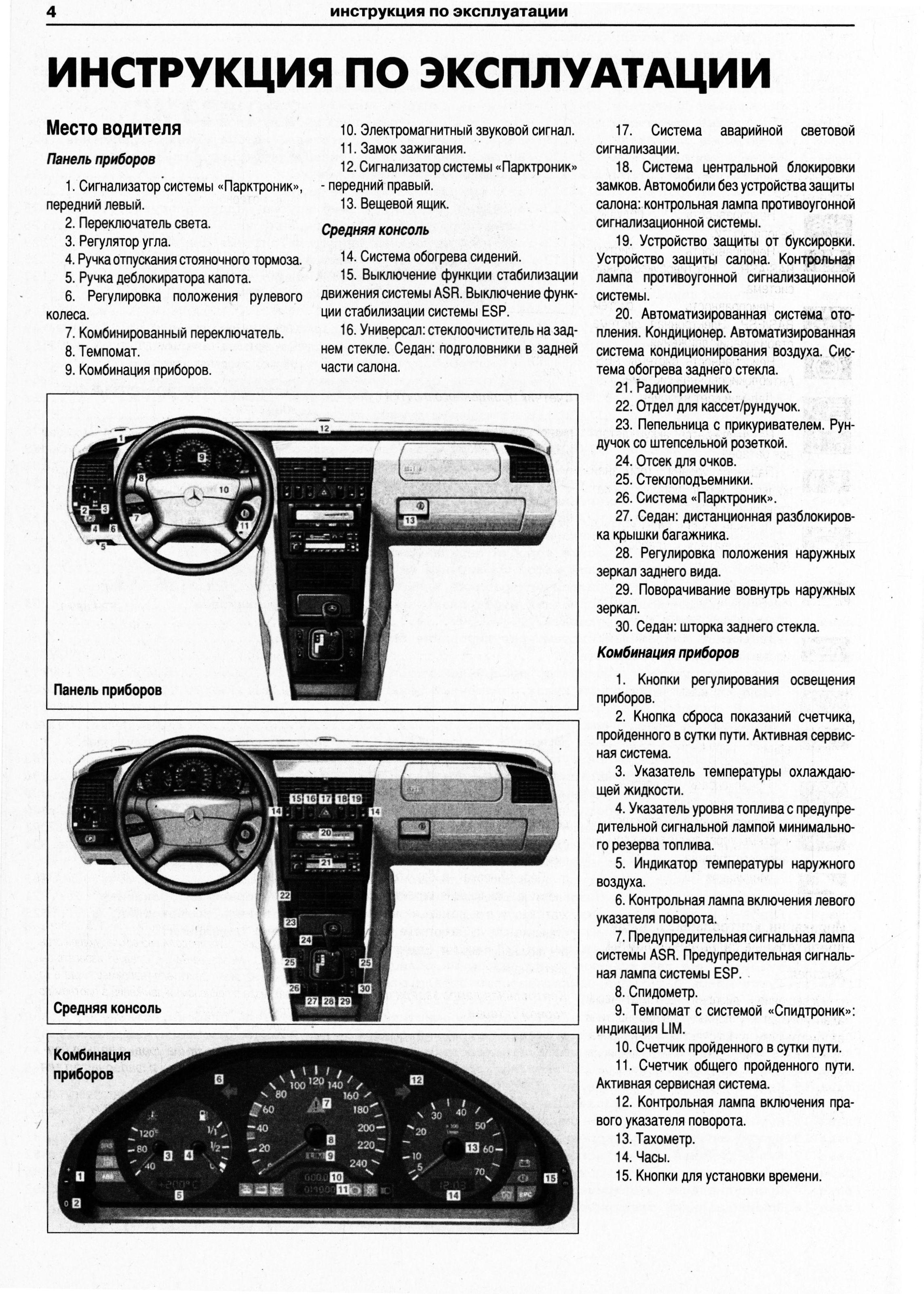 Инструкция по эксплуатации w202