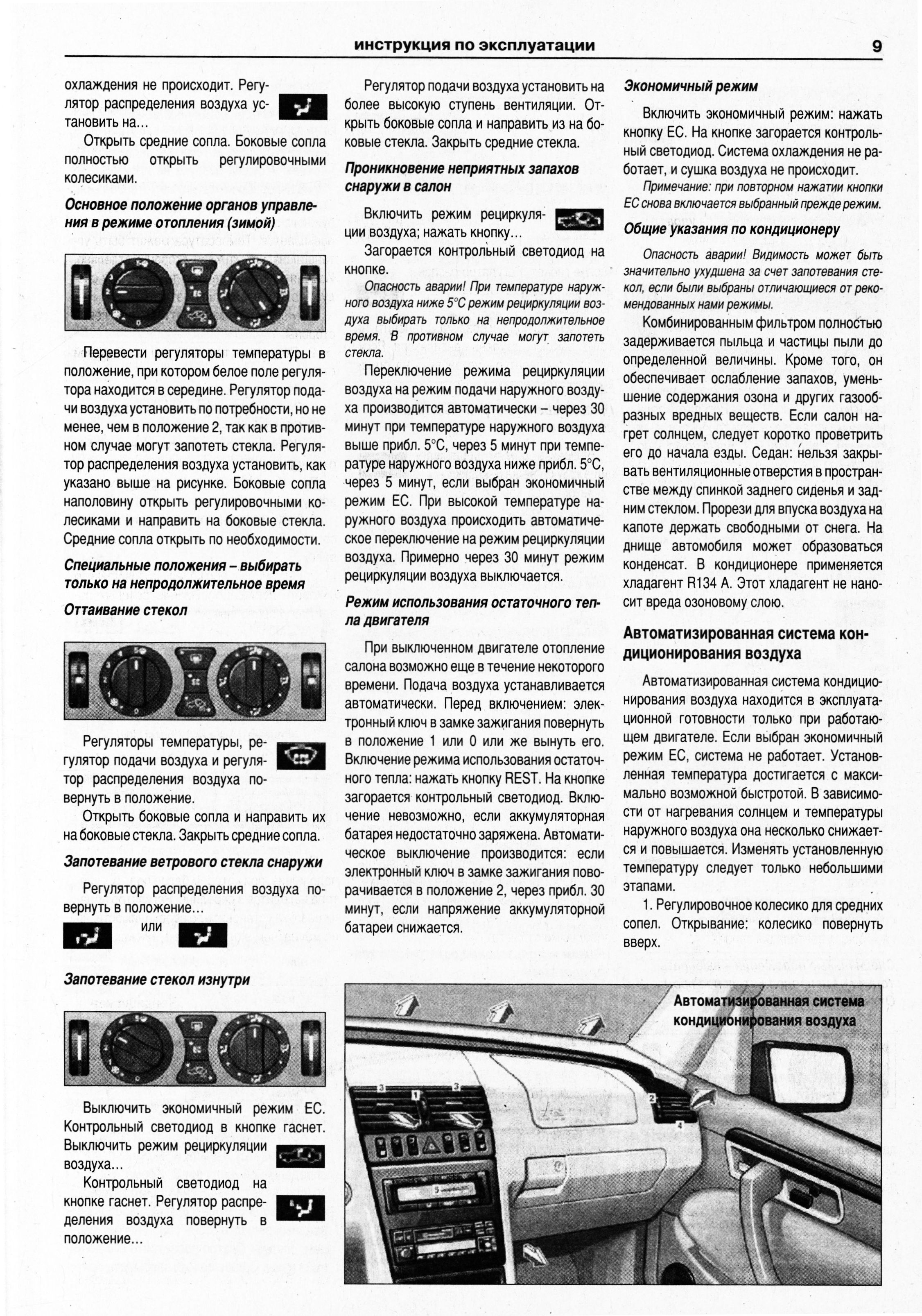 mazda cx-7 инструкция по эксплуатации на русском скачать