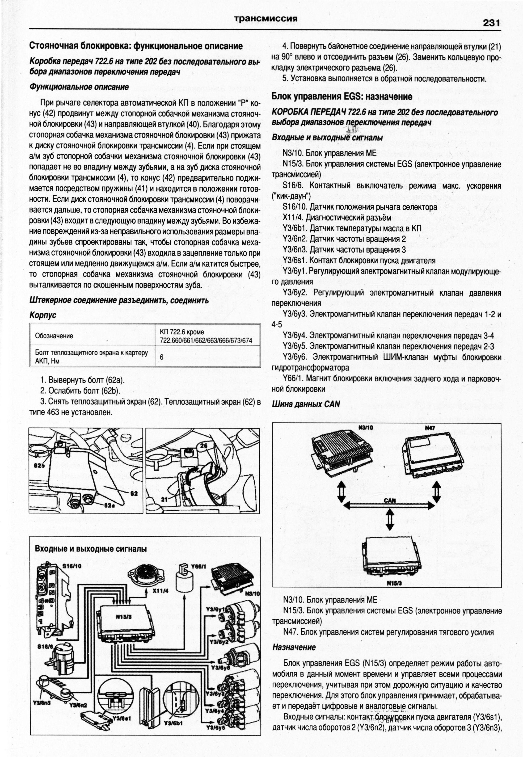 инструкция по эксплуатации мерседес w203 рестайлинг